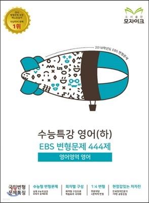 모자이크 수능특강 영어(하) EBS 변형문제 444제 영어영역 영어