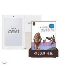 크레마 원 + 신한국사 시리즈 (전50권, 10년 대여)