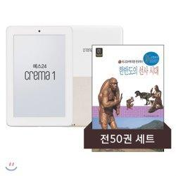 크레마 원 16GB + 신한국사 시리즈
