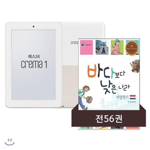 [5만원페이백] 크레마 원 16GB 화이트 + 리틀탐험가 세계 시리즈 (전56권, 10년 대여)