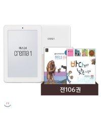 크레마 원 + 신한국사 + 리틀탐험가 세계 (전106권, 10년 대여)