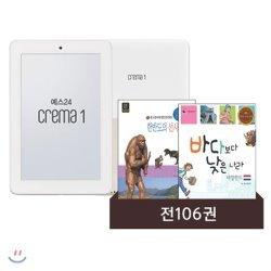 크레마 원 16GB + 신한국사 + 리틀탐험가 세계