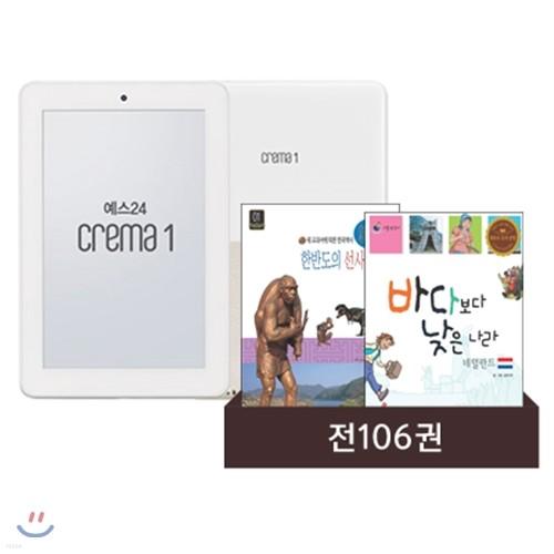 [10만원페이백] 크레마 원 16GB 화이트 + 신한국사 시리즈 + 리틀탐험가 세계 시리즈 (전106권, 10년 대여)