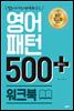 [대여] 영어패턴 500 플러스 워크북 (개정판)