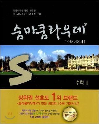 숨마쿰라우데 SUMMA CUM LAUDE 수학 2