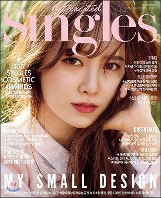 Singles 싱글즈 B형 (월간) : 4월 [2017]