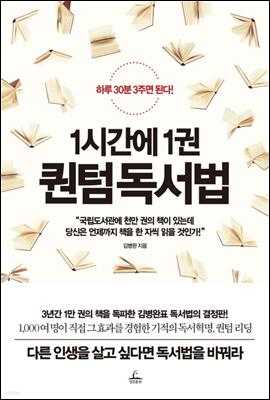 1시간에 1권 퀀텀 독서법