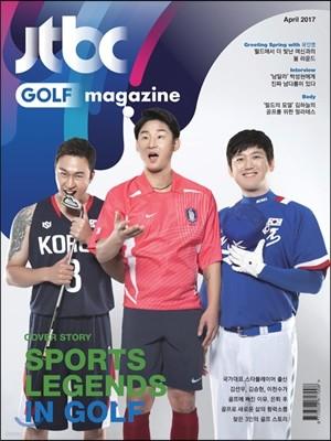 JTBC 골프매거진 (월간) : 4월 [2017년] 창간호
