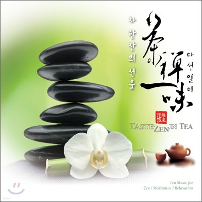 차 한잔의 선율 3집 - 다선일미 (茶禪一味 , Taste Zen in Tea)