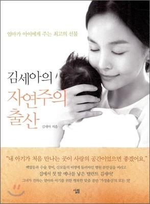 김세아의 자연주의 출산