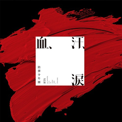 방탄소년단 (BTS) - 血、汗、淚
