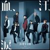 방탄소년단 (BTS) - 血、汗、淚 (CD+Photobook) (초회한정반 C)