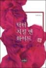 [합본] 닥터 지킬 앤 하이드 (전2권/완결)