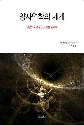 [대여] 양자역학의 세계
