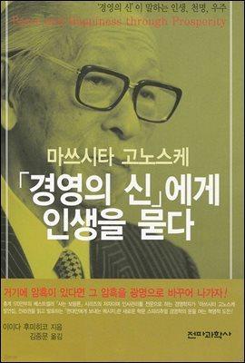 [대여] 경영의 신에게 인생을 묻다 : 마쓰시타 고노스케