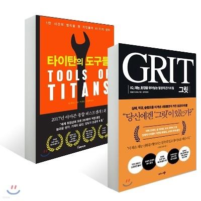 타이탄의 도구들 + 그릿 GRIT