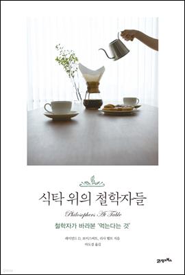[대여] 식탁 위의 철학자들