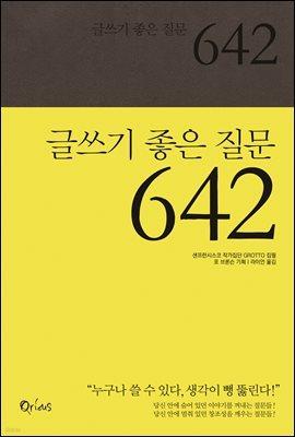 [대여] 글쓰기 좋은 질문 642
