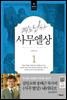 [대여] 쾌도난마 사무엘상 1