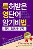 [대여] 특허받은 영단어 암기비법 동사ㆍ형용사ㆍ부사