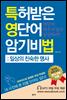 [대여] 특허받은 영단어 암기비법 일상의 친숙한 명사