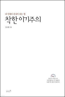 [대여] 착한 이기주의