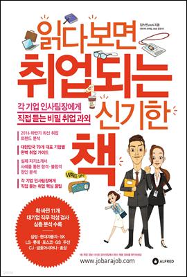[대여] 읽다보면 취업되는 신기한 책