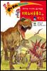 [대여] [세트] 쿵쿵 살아숨쉬는 대륙의 공룡들 Full Set (총20권)