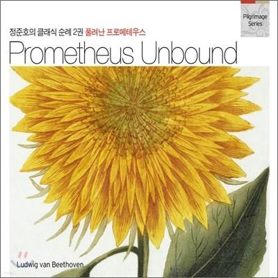 정준호의 클래식 순례 2권 - Prometheus Unbound
