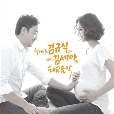 첼리스트 김규식과 배우 김세아의 태교 음악