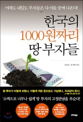 한국의 1000원짜리 땅 부자들