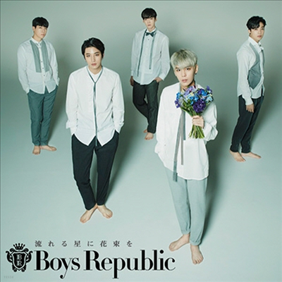 소년공화국 (Boys Republic) - 流れる星に花束を (Type B)
