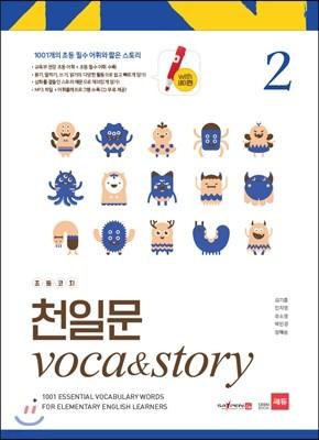 초등코치 천일문 VOCA&STORY 2 (세이펜 적용)