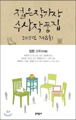 2017 제8회 젊은작가상 수상작품집