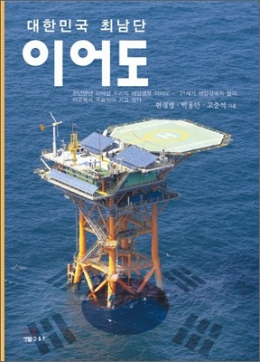 대한민국 최남단 이어도