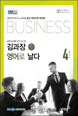 EBS FM 라디오 김과장 비즈니스영어로 날다 2017년 4월