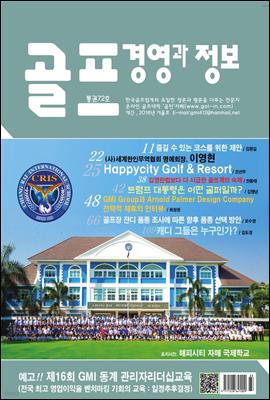 골프 경영과 정보 (통권 72호)