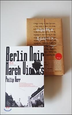 베를린 누와르 - 3월의 제비꽃