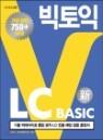 시원스쿨랩(LAB) 빅토익 LC BASIC