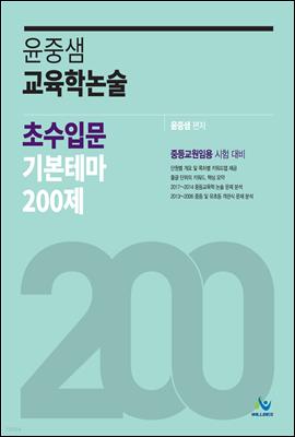 윤중샘 교육학논술 초수입문 기본테마 200제
