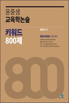 윤중샘 교육학논술 키워드 800제