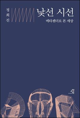 [대여] 낯선 시선