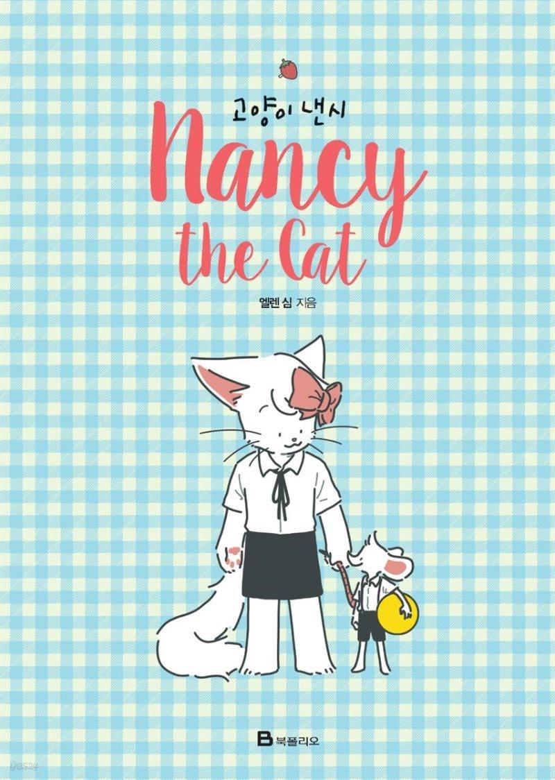 [대여] 고양이 낸시