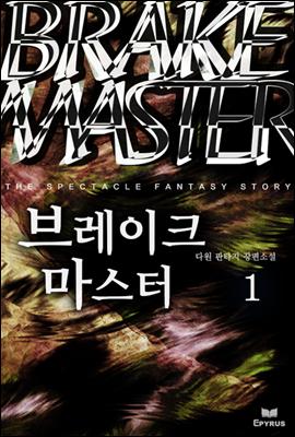 [대여] 브레이크 마스터 1