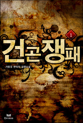 [대여] 건곤쟁패 1