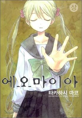 에오마이아 (상)