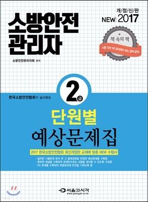 2017 소방안전관리자 2급 단원별 예상문제집
