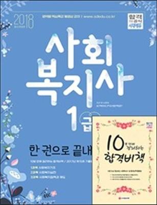 2018 사회복지사 1급 한 권으로 끝내기