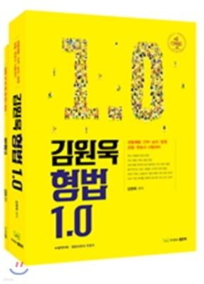 2017 김원욱 형법 1.0