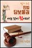 (알기 쉬운) 민법 담보물권